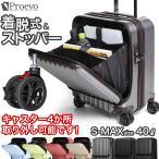 スーツケース  フロントオープン 機内持ち込み S-MAXサイズ 小型 静音8輪キャスター 軽量 ビジネス キャリーケース キャリーバッグ フロントポケット