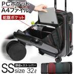 スーツケース 機内持ち込み フロントオープン S Sサイズ キャリーバッグ キャリーケース フロントポケット ビジネス ブランド おすすめ