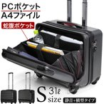 スーツケース 機内持ち込み Sサイズ  フロントオープン 横型 PCポケット 超静音 TSA ビジネス キャリーバッグ キャリーケース フロントポケット