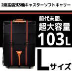 ソフト スーツケース キャリーバッグ 大容量 125L
