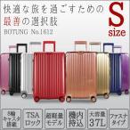 スーツケース 小型 Sサイズ 8輪キャスター 超軽量 アルミ風 キャリーバッグ BOTUNG