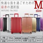 スーツケース 中型 Mサイズ 超軽量 大容量 受託無料サイズ 8輪キャスター アルミ風 キャリーバッグ