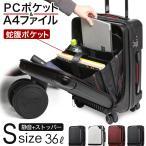 スーツケース 機内持ち込み Sサイズ フロントオープン ファスナー ビジネス キャリーバッグ キャリーケース フロントポケット