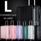 スーツケース  大型 Lサイズ 受託手荷物無料