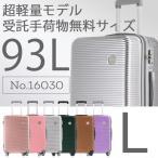 スーツケース Lサイズ 大型 大容量 受託手荷物無料