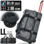 スーツケース ボストンキャリー L Lサイズ ボストンバッグ 4WAY 133L 大容量 スーツケース リュックサック スーツケース キャリーバッグ キャリーケース