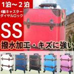 スーツケース キャリーケース トランク 小型 軽量 SSサイズ 機内持ち込み キャリーバッグ