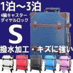 スーツケース キャリーケース トランク 小型 軽量 Sサイズ 機内持ち込み キャリーバッグ