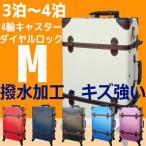 スーツケース キャリーケース トランク 中型 軽量 受託無料サイズ Mサイズ キャリーバッグ