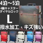 スーツケース キャリーケース トランク 大型 軽量 受託無料サイズ Lサイズ キャリーバッグ