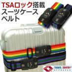 TSAロック 【Usefl Gear】TSA3連ダイヤル式 ワンタッチ スーツケースベルト スーツケースベルト 旅行用品 トラベルグッズ カラフル 防犯 セキュリティー 鍵