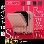 スーツケース 小型 機内持ち込み S サイズ s フロントポケット 軽量 大容量 ビジネス キャリーケース