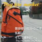 ショッピングバック バックパック リュック 【送料無料】 軽い