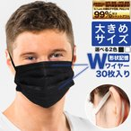 マスク 不織布 大きめ 大きいサイズ Wワイヤー 息がしやすい 個包装 個別包装 30枚 耳が痛くない 平ゴム やわらか 使い捨て おすすめ シルキーフィット