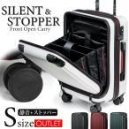 スーツケース アウトレット 安い 訳あり 小型 機内持ち込み フロントオープン 超静音 8輪 TSA Sサイズ キャリーバッグ キャリーケース