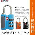【スーツケースとの同時購入限定価格】TSAロック・3連ダイヤルロック 旅行小物スーツケースと同時購入で送料無料