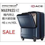 【SALE30%OFF】【機内持ち込み可能】プロテカ スーツケース ACE エース NEW PROTECA MAXPASS H2 マックスパスエイチ2  40L  02651 キャリーバッグ 小型 S 軽量