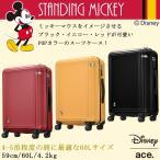 ace./エース【ディズニー スペシャルエディション スタンディングミッキー スーツケース 60L ジッパーキャリー 06112 4輪 TSAロック 4.2kg ラティスZ】