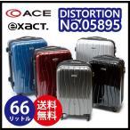 【送料無料】 エース(ACE) exact イグザクト ディストーション Mサイズ 66L 05895 (スーツケース キャリーバッグ 旅行 軽量 tsaロック)
