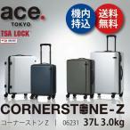 スーツケース ACE エース 37L 機内持ち込み キャリーケース 2-3泊用 4輪 TSAロック CORNERSTONE-Z 06231