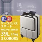 スーツケース ACE エース 39L 機内持ち込み キャリーケース 1-2泊用 4輪 TSAロック プロテカ マックスパス スマート 02771
