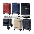 スーツケース ACE エース 36L 機内持ち込み キャリーケース 1-2泊用 4輪 TSAロック ジョリー フロントオープン 06425