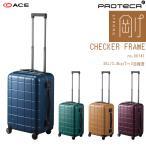 【機内持ち込み】【送料無料】日本製 エース(ACE) PROTECA/プロテカ チェッカーフレーム 00141 35L スーツケース
