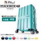 【機内持ち込み可能】ALI MAXBOX マックスボックス 40L ALI-1511 アジアアラゲージ  スーツケース キャリーバッグ 人気 小型 Sサイズ 軽量