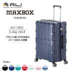 ALI MAXBOX マックスボックス  60L ALI-1601 アジアアラゲージ スーツケース
