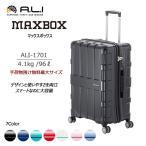 ALI MAXBOX マックスボックス 96L ALI-1701 アジアラゲージ スーツケース 預け入れ最大サイズ