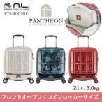 【機内持ち込み可能】アジア・ラゲージ PTS-4005KC PANTHEON/パンテオン コインロッカーサイズ フロントオープンキャリー  21L