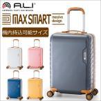 【機内持ち込み可能】アジア・ラゲージ MAXSMART/マックススマート  29L MS-202-18 スーツケース