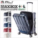【送料無料】【機内持込可能】アジアラゲージ ALI-1522 MAXBOX マックスボックス フロントオープンキャリー 36L スーツケース