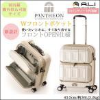 アジアラゲージ PTS-6005 PANTHEON/パンテオン Wフロントオープンキャリー 36L Wフロントポケット【機内持ち込み可能】【送料無料】