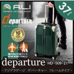 【機内持ち込み可能】 ALI ディパーチャー HD-509-21 アジアラゲージ 37L スーツケース (キャリーバッグ キャリーケース キャリー )