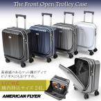 【機内持込可能】アメリカンフライヤー/AMERICAN FLYER【LCC対応 フロントオープンキャリー 17016 24L ジッパースーツケース 4輪ダブルキャスター TSA 2.9kg】