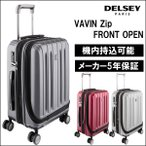 (ベルトおまけ付き)デルセー DELSEY ヴァヴィン ジップ VAVIN ZIP 2073801 フロントオープンキャリー 37L スーツケース(送料無料)(機内持込可能)