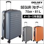 デルセー DELSEY セグー Segur 2038820 70cm 81L スーツケース【送料無料】