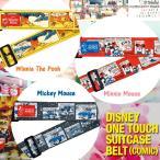 ディズニー ワンタッチスーツケースベルト コミック柄(ミッキーマウス/ミニーマウス/くまのプーさん)