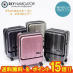 【機内持ち込み可能】 スーツケース スカイナビゲーター 35L SK-0685-48 スーツケース キャリーバッグ 人気 小型 Sサイズ 軽量