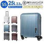 【機内持ち込み可能】ロジェール/Lojel スカイナビゲーター 25L SK-0722-41 コインロッカーサイズ スーツケース キャリーバッグ 人気 小型 Sサイズ 軽量