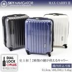 【機内持ち込み可能】ロジェール/Lojel スカイナビゲーター 40L SK-0725-49 拡張10L増 ダイヤルロックPLUS スーツケース キャリーバッグ 人気 小型 Sサイズ 軽量