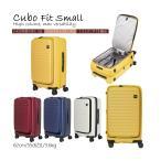 スーツケース ロジェール Lojel 55(62)L キャリーケース 3〜4泊用 4輪 TSAロック ロジェール(LOJEL) CUBO-FIT SMALL