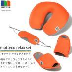 Yahoo!旅行用品の専門店 コンサイスmotteco モッテコ リラックス3点セット(ピロー スリッパ アイマスクのセット) 旅行用品 トラベルグッズ コンサイス