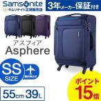 【機内持ち込み可能】 サムソナイト Samsonite ソフトキャリー アスフィア Asphere 55cm 72R*001