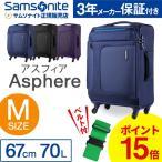 サムソナイトソフトキャリー samsonite アスフィア Asphere  67cm 72R*002 スーツケース