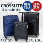 スーツケース サムソナイト Samsonite 34L 機内持ち込み キャリーケース 1-2泊用 4輪 TSAロック クロスライト AP5*001