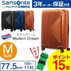 スーツケース サムソナイト Samsonite 100L 拡張時 114L キャリーケース 1週間程度 4輪 TSAロック アメリカンツーリスター モダンドリーム 55G*003