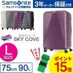 スーツケース サムソナイト Samsonite 90L 1週間程度 4輪 TSAロック アメリカンツーリスター スカイコーブ 90L GE4*010