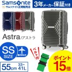 スーツケース サムソナイト Samsonite 33L 拡張時 41L 機内持ち込み キャリーケース 1-3泊用 4輪 TSAロック エキスパンダブル機能 アストラ